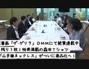 今日からやる会議 2020/11/7放送分