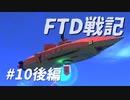 FTD戦記~奮戦!惑星Neter特設艦隊~第10話 咆哮!紅蓮の合成獣 後編