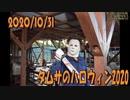 タムサのハロウィン2020