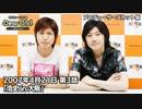 【公式】神谷浩史・小野大輔のDear Girl〜Stories〜 第3話(2007年4月21日放送)プロデューサーズ・カットバージョン