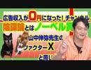 #839 広告収入が0円になったチャンネル。陰謀論とは山中伸弥先生の「ファクターX」と同じ|みやわきチャンネル(仮)#979Restart839