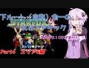 下ルート(自称)全一ゆかりんのスターフォックス64 スコアアタック! Part4