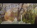 【東方Arrange】今昔幻想郷 - NoemaLotus