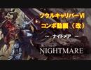 【SCⅥ】ソウルキャリバー6コンボ動画・改 (ナイトメア)