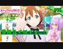 【アニメ実況】はじめてのラブライブ!#05【虹ヶ咲学園スクールアイドル同好会】