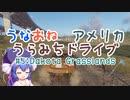 【The_Crew2】うなおねアメリカうらみちドライブ5【Dakota Grasslands】
