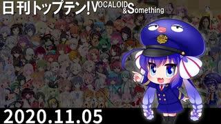 日刊トップテン!VOCALOID&something【日刊ぼかさん2020.11.05】