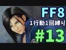 【FF8】1行動1回縛り part13
