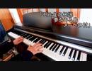 【ピアノ】「ゼルダの伝説 夢をみる島 メーベの村」弾いてみた