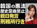 「日本が好き」と言うことは法律違反となり刑務所か罰金。そんな法律が推進される国の話