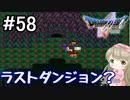 #58【DQ5】ドラゴンクエスト5で癒される!!ラストダンジョン?【女性実況】
