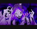 【kei】ボッカデラベリタ【歌ってみた】