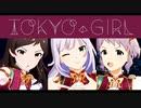 TOKYO GIRL / ESCAPE