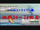 【ポケモンHGSS】今更バトルフロンティアを制覇する バトルファクトリー編 挑戦24~26回目 【ポケットモンスターソウルシルバー】