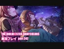 アイドルマスターシャイニーカラーズ【シャニマス】実況プレイpart347【流れ星が消えるまでのジャーニー】