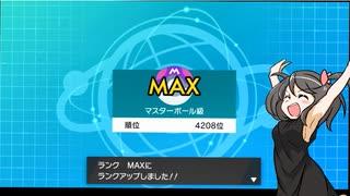【ポケモン剣盾】対戦ゆっくり実況055 グレイシアと一緒に到達!マスターランク!!