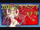 艦これ フレッチャーと夏の思い出【2020夏イベ E7甲】
