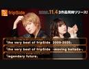 ミュージックライン【ゲスト:fripSide】(2020年11月06日)