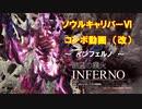 【SCⅥ】ソウルキャリバー6コンボ動画・改 (インフェルノ)