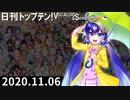 日刊トップテン!VOCALOID&something【日刊ぼかさん2020.11.06】