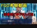 【FGO考察】図書館で神が死んだ説(1/6)