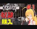 マキちゃんが普通にKenshiやる #1