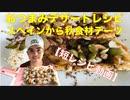 【短編レシピ動画】スペインから秋食材デーツのおつまみデザートレシピ