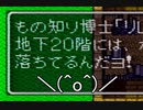 【実況プレイ】トルネコの大冒険 part10