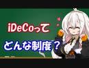 【iDeCo・前編】iDeCoってどんな制度?【個人年金】