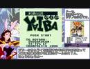 剣勇伝説YAIBA (GB版) RTA_Testrun 13分01秒