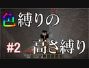 【Minecraft】色縛りの高さ縛り【Part 2】