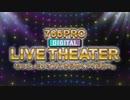 765PRO DIGITAL LIVE THEATER MC/コミュ 1/2
