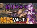 結月ゆかりの解説WoT season2 Part1 【T20】
