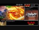 【RTA】カニノケンカ switch版 any% 20:41.70
