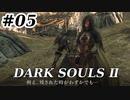 【初見実況】ゲーム下手がダークソウルⅡもクリアするまで その5【DARK SOULSⅡ 】