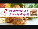 とりみやかごい!! -- 日本の鶏肉の生産量が多い県の覚え方