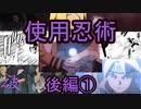 【ゆっくり解説】うずまきボルト~使用忍術①~ 破【BORUTO】【NARUTO】