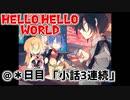 HELLO HELLO WORLD @*日目「小話3連続」