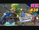 【好調】「マリオカート8DX 芸人」ちゃまっと 【実況】 part38