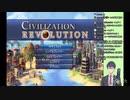 剣持刀也のねっとりCIVILIZATION REVOLUTION集