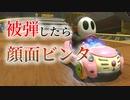 被弾したら自分の顔面ビンタwww【マリオカート8DX】
