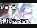 【実況】プロジェクトセカイをやってみる。(MORE MORE JUMP!編) 2日目 part2