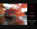 【カヌー・カヤック】日光・中禅寺湖の紅葉の中を【漕いでみた】