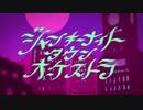 【黒兎】ジャンキーナイトタウンオーケストラ cover.