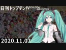 日刊トップテン!VOCALOID&something【日刊ぼかさん2020.11.07】