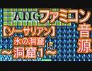 【ソーサリアン】氷の洞窟~洞窟1~ファミコン音源アレンジ