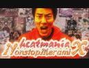 【合作】heatmania NONSTOP MERAMIX【松岡誕生祭'20】