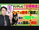 #841 フジテレビ「日曜報道」に浮上したGoTo接待「疑惑」。テレビ局は「転売ヤー」だよ|みやわきチャンネル(仮)#981Restart841