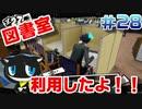 【まったり実況】ペルソナ5・ザ・ロイヤル #28【P5R】女実況者