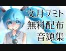 【ボーマス45】 文月フミト無料配布音源集 【クロスフェード】